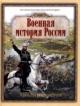 Военная история России в рассказах русских писателей